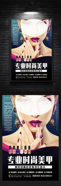 时尚专业美甲宣传海报
