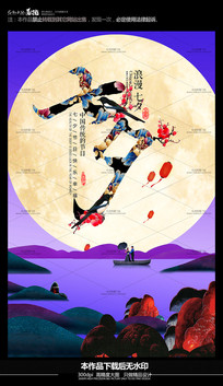 手绘创意七夕情人节海报