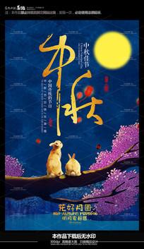 手绘创意中秋节海报设计