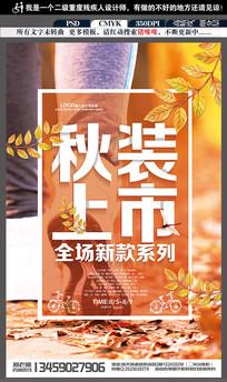 水彩秋季新品海报