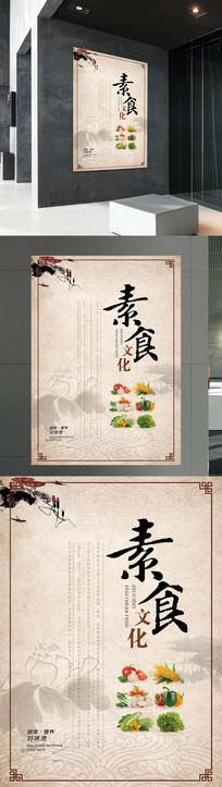 素食文化健康海报