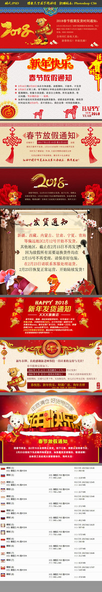 淘宝天猫春节放假通知发货海报