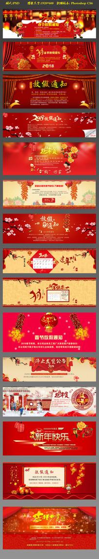 淘宝天猫春节放假通知发货通知海报