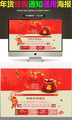 淘宝天猫春节放假通知宣传海报