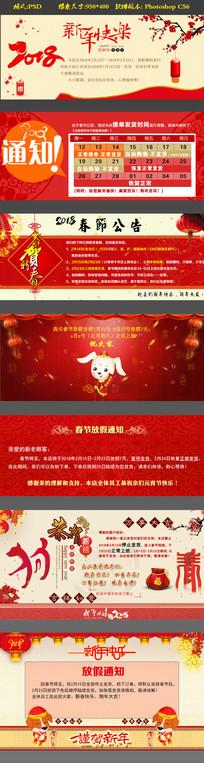 淘宝天猫年货节放假通知发货海报