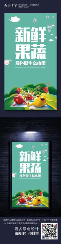 小清新时尚新鲜果蔬宣传海报