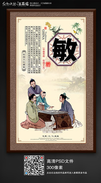 中国风传统经典校园文化展板
