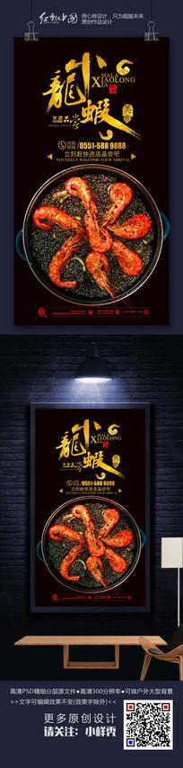 中国风精品最新小龙虾海报