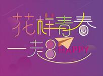 紫色花样青春海报