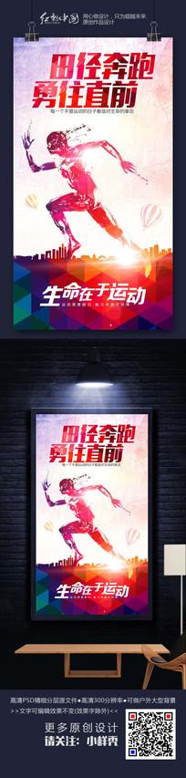 最新田径比赛体育宣传海报设计