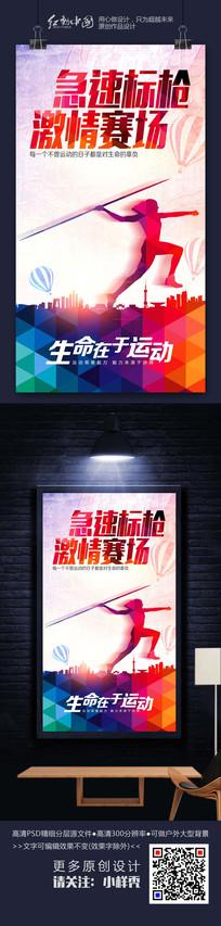 标枪比赛宣传海报设计素材