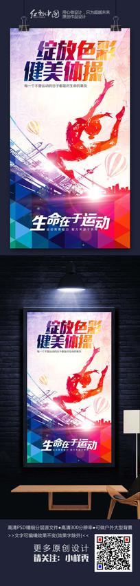 炫彩精品体操运动海报设计素材