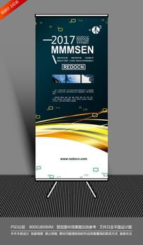 大氣金藍色X展架設計模板
