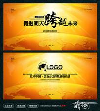 地球背景企业会议展板设计