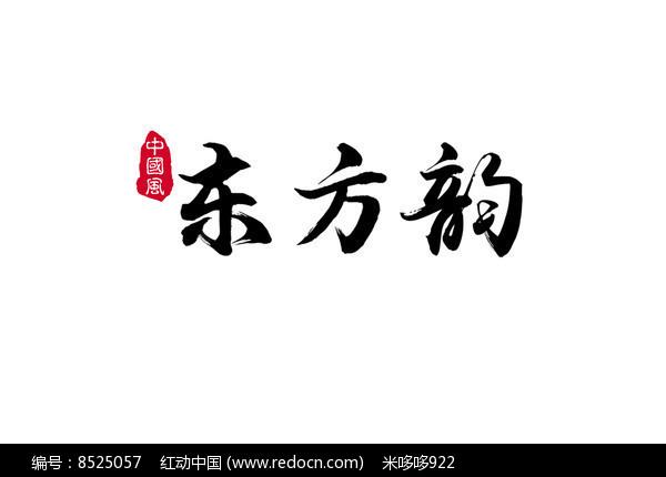 东方韵书法字图片