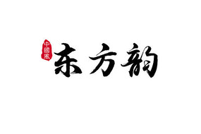东方韵书法字 PSD