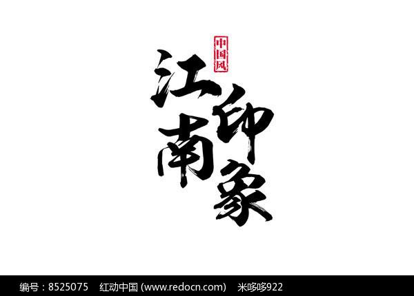 江南印象书法字