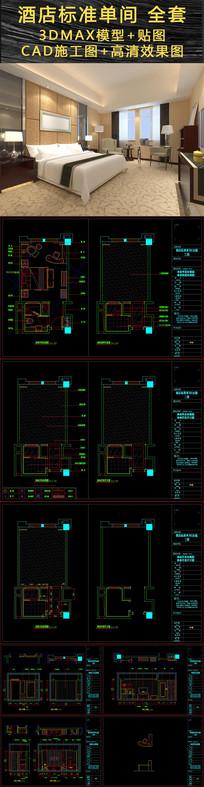 酒店标单3D模型+施工图