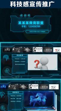 科技感产品业务宣传介绍AE模版