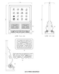 清代红木插屏CAD图纸 dwg