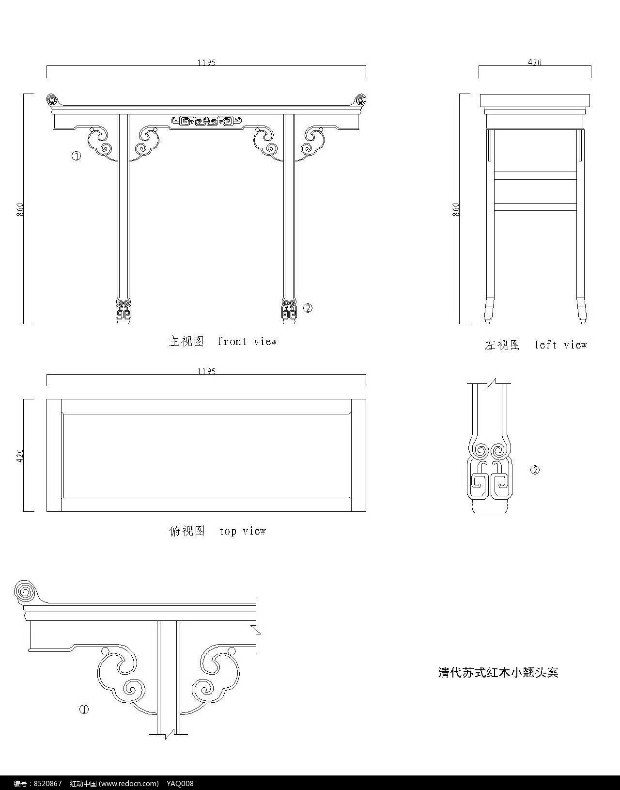 清代苏式红木小翘头案CAD图片