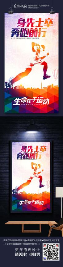 时尚炫彩田径运动会海报设计