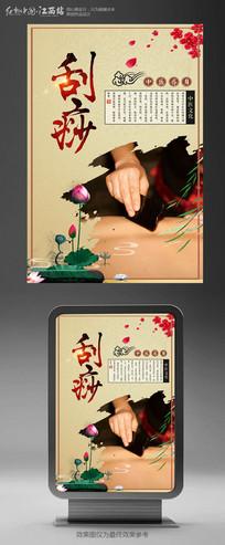中医文化古典挂图之刮痧