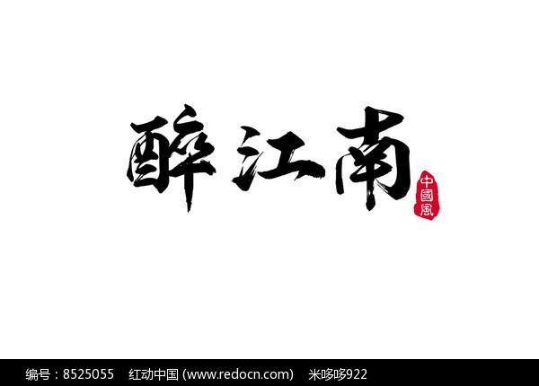 醉江南书法字图片