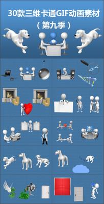 3D小人卡通动画GIF图片