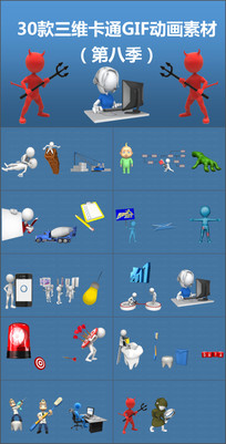 3D小人三维卡通动画PPT