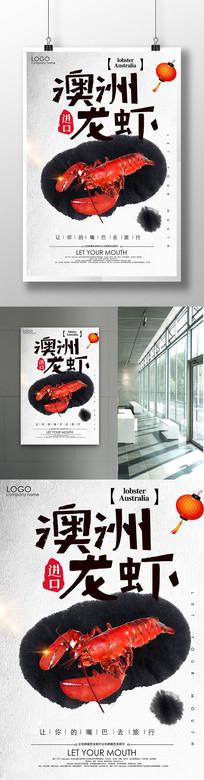 澳洲大龙虾美食海报设计