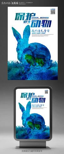 保护动物公益海报设计