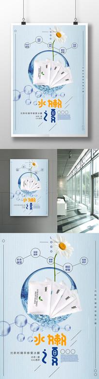补水面膜化妆品海报