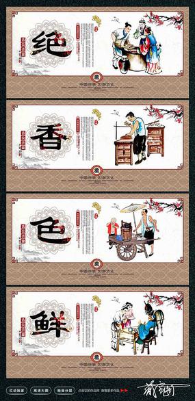 餐饮文化美食展板设计