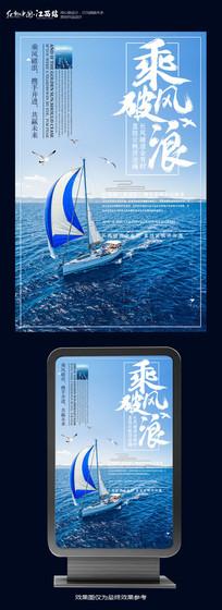 乘风破浪企业文化系列海报设计