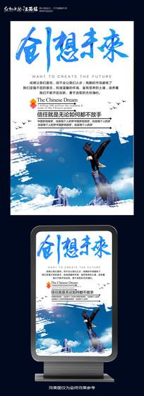 创想未来企业文化宣传海报
