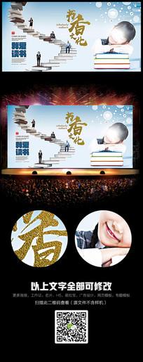 创意大气阅读读书海报设计