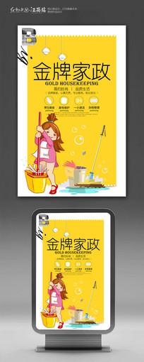 创意金牌家政宣传海报