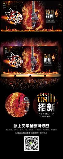 创意吉他社招新海报设计