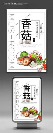 创意食物香菇海报