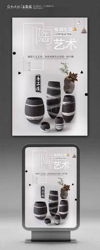 创意陶瓷艺术宣传海报