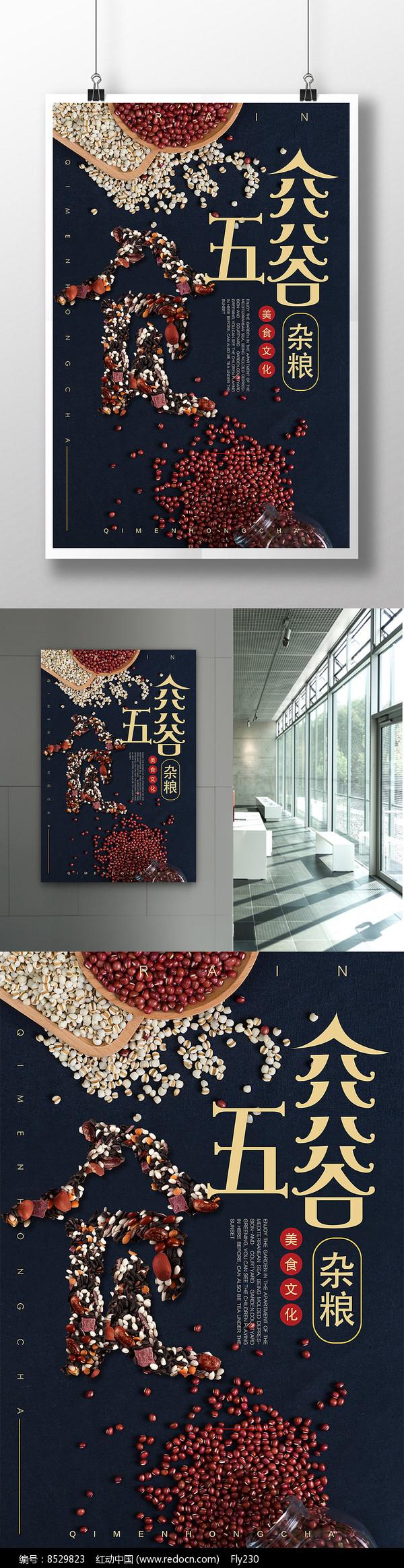 创意中国风五谷杂粮海报图片