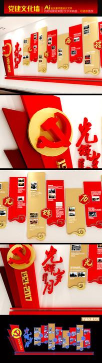 党的光辉历程文化创意展板设计