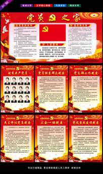 党员之家全套宣传展板 PSD