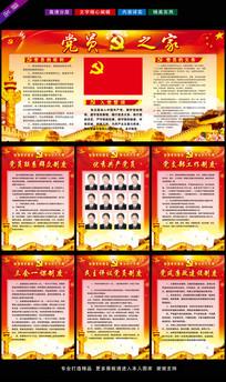 党支部党员之家全套展板设计