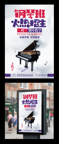 大气创意钢琴班招生海报