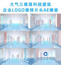 大气高科技建筑企业标志演绎AE模板