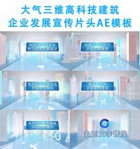 大气高科技建筑企业发展宣传AE模板