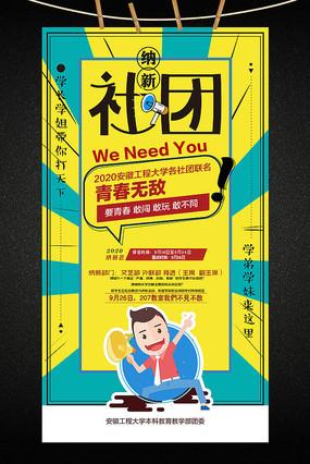 大学生校园社团招新迎新海报 创意大学生校园社团招新迎新海报 开学图片