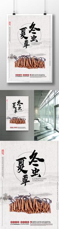 冬虫夏草促销海报设计